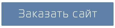 Заказать создание сайт визитка каталог интернет магазин корпоративный портал