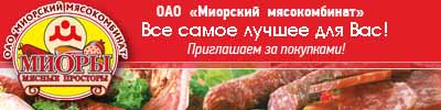 Миорский мясокомбинат поздравляет с Новым Годом и Рождеством!